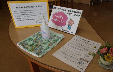 大塚センター_感染症予防対策